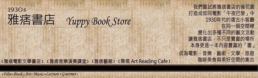 雅痞旅遊特色書店-台北藝文小客廳