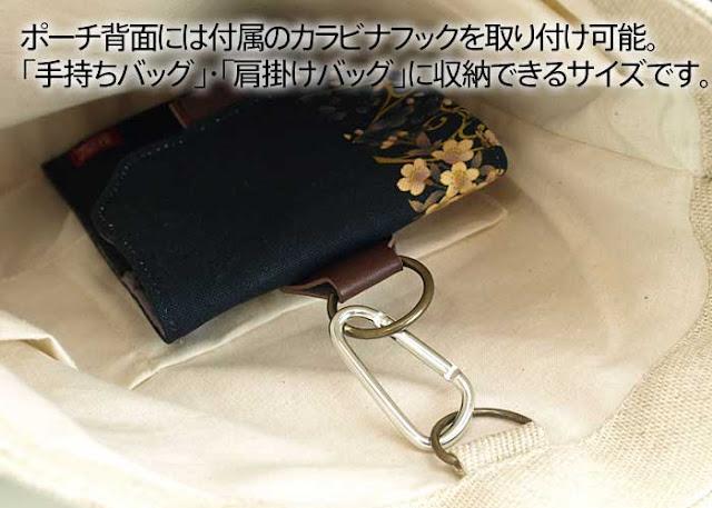 『和彩美 ふるる系列』之小腰包 背面勾環設計