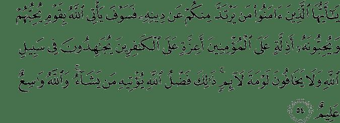 Surat Al-Maidah Ayat 54