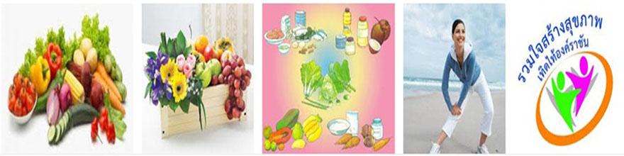 เคล็ดลับดีๆ เพื่อป้องกันเบาหวาน ป้องกันมะเร็ง เคล็ดลับเพื่อสุขภาพ เคล็ดลับในการดูแลสุขภาพ