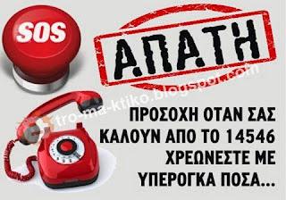 Νέα απάτη χρεώνει τα σταθερά τηλέφωνα με υπέρογκα ποσά!!!