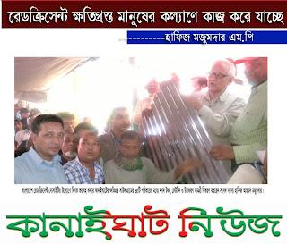 :: রেডক্রিসেন্ট ক্ষতিগ্রস্ত মানুষের কল্যাণে কাজ করে যাচ্ছে----হাফিজ মজুমদার এম.পি ::