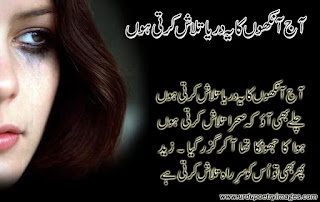 new urdu shayari