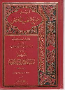 دليل مؤرخ المغرب الأقصى - عبد السلام بن سودة المري pdf