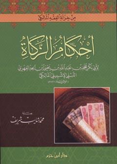 أحكام الزكاة - أبو بكر الإشبيلي المالكي pdf