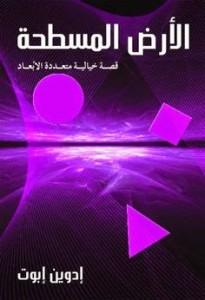 تحميل كتاب الأرض المسطحة PDF