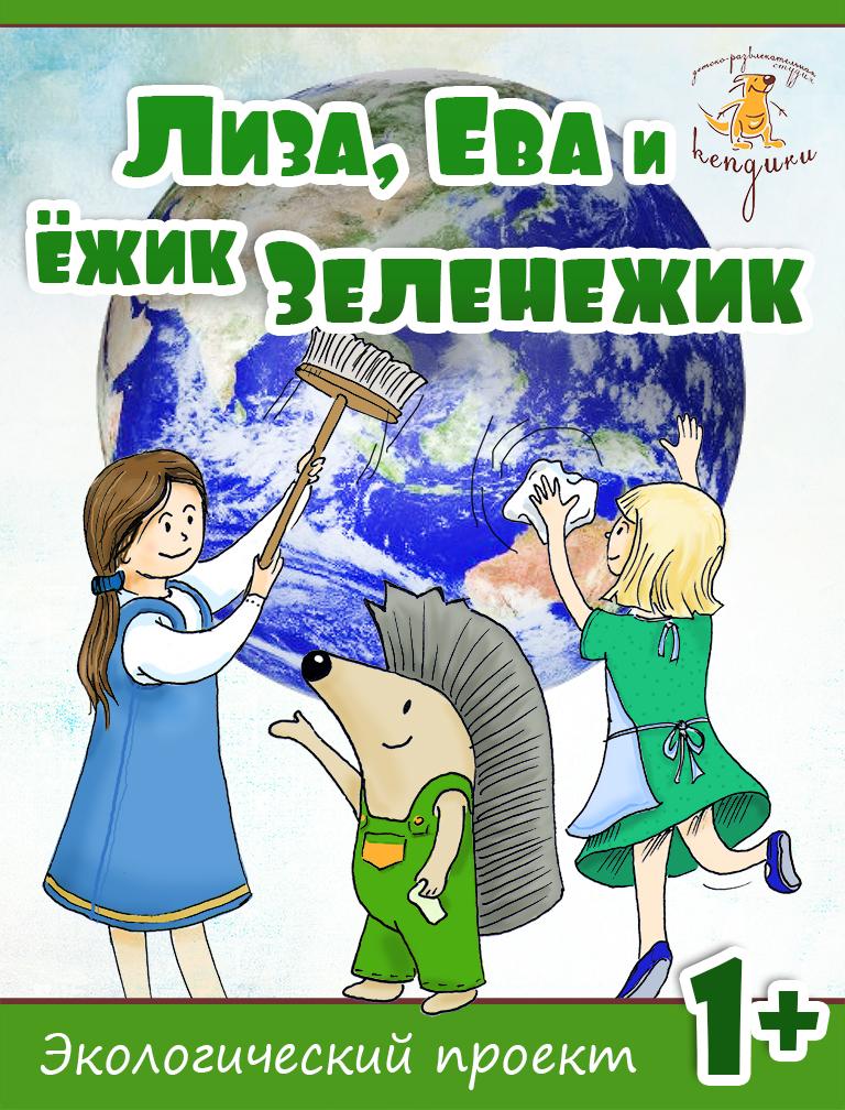 экологический проект для детей