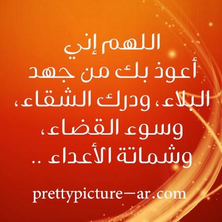 صورة دعاء اسلامي جميل