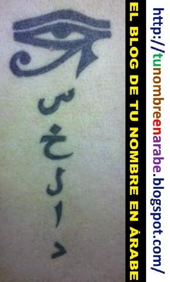 tatuaje del ojo de horus con iniciales arabes