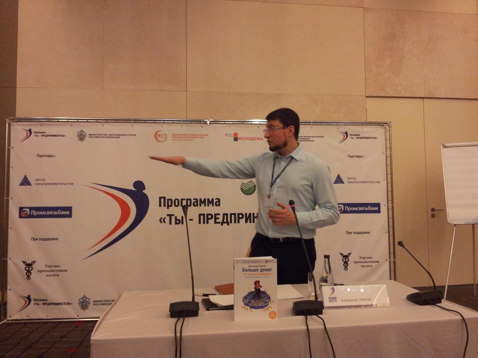 Александр Левитас на конгрессе «Ты — предприниматель» 2012