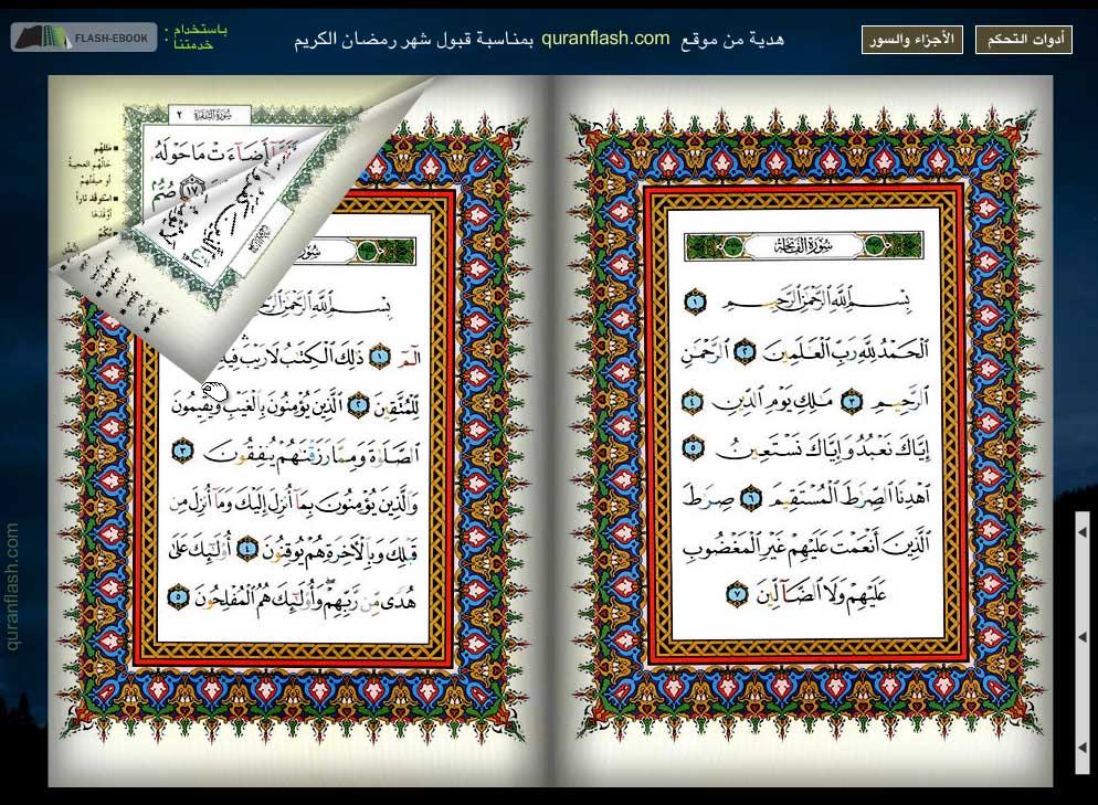 Al Quran Download