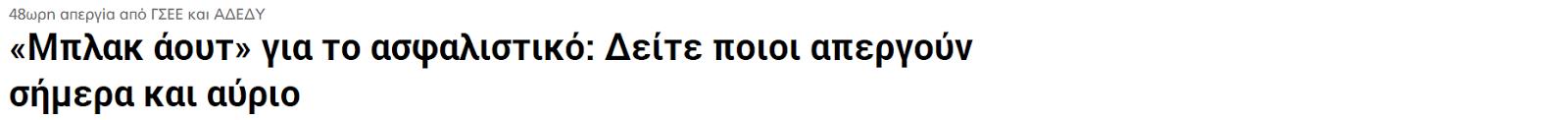 48ωρη απεργία από ΓΣΕΕ και ΑΔΕΔΥ