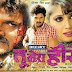 Tu Mera Hero (2015) Bhojpuri Movie Trailer