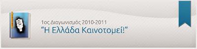 Η Ελλάδα καινοτομεί-3ος διαγωνισμός