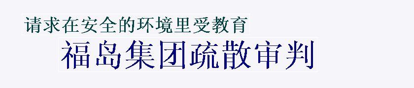 福岛县集体撤离审判
