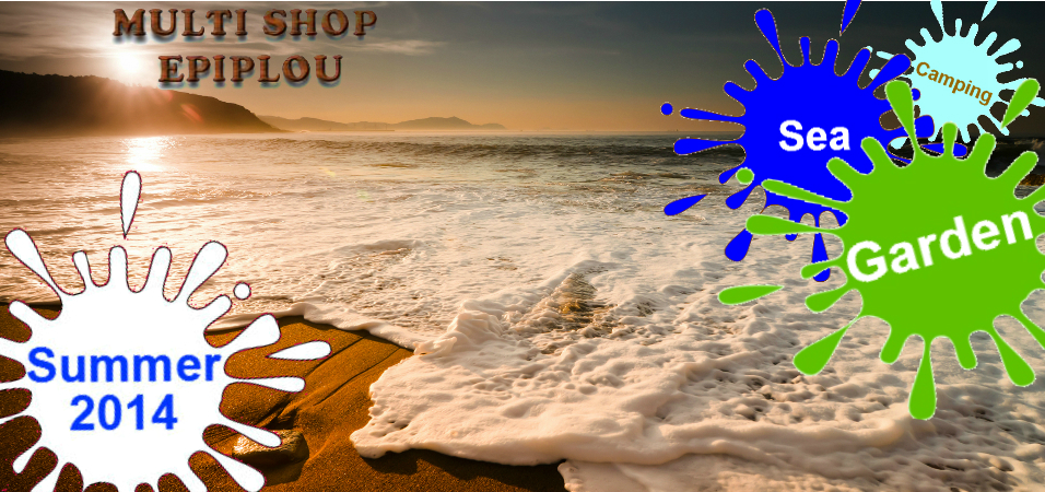 Multi Shop Epiplou.gr - ΚΗΠΟΣ - ΘΑΛΑΣΣΑ - CAMPING.......ΣΤΗ ΝΕΑ ΜΑΚΡΗ !!!