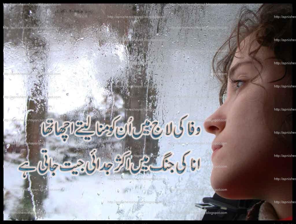 Urdu Poetry | Ghazals | Poems | SMS: judhai Shayari