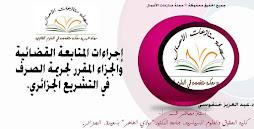 إجراءات المتابعة القضائية والجزاء المقرر لجريمة الصرف في التشريع الجزائري.