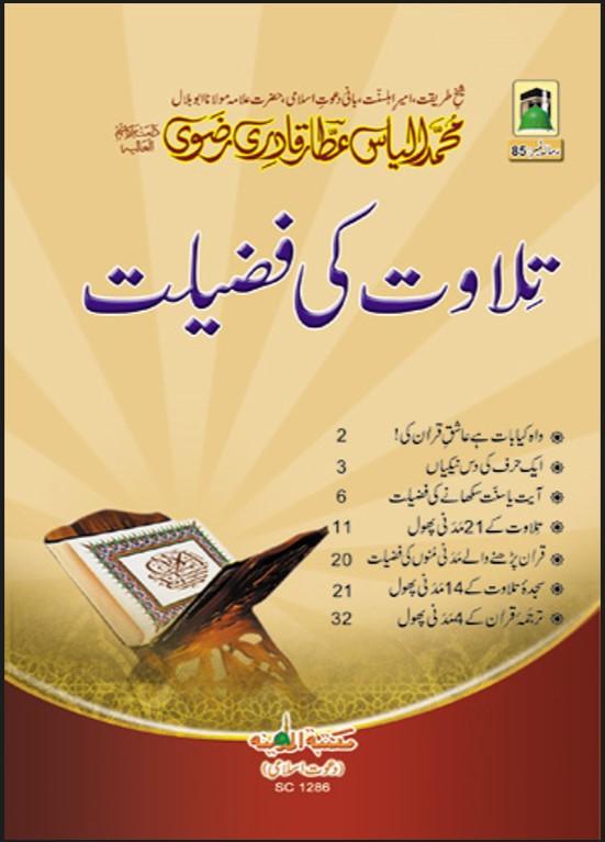 quran ki fazilat in urdu pdf