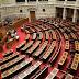 Θα καταργούν θέσεις στο Δημόσιο με Προεδρικά Διατάγματα..! Διακοσμητικός ο ρόλος της Βουλής