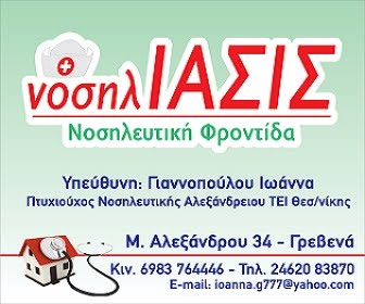 Νοσηλευτικές Υπηρεσίες στα Γρεβενά