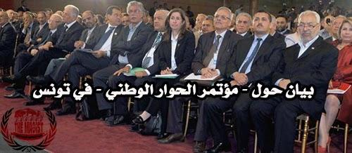 بيان حول - مؤتمر الحوار الوطني - في تونس