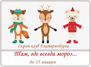 ОЭ - пингвин, медведь, олень, снеговик, персонаж в зимней шапке
