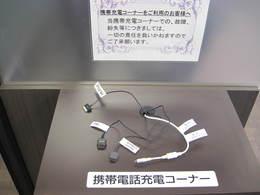 「ラウンジ大山」に無料携帯充電コーナーが設置されました! (米子鬼太郎空港ニュース)