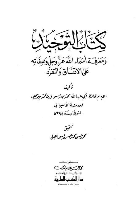 كتاب التوحيد لابن منده - ط.دار الكتب العلمية pdf