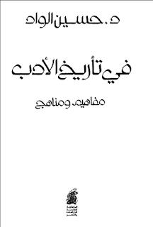 في تاريخ الأدب