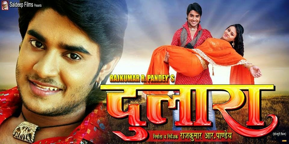 Dulaara Bhojpuri Movie New Poster Feat Pradeep R Pandey, Mohini Ghosh, Tanushree