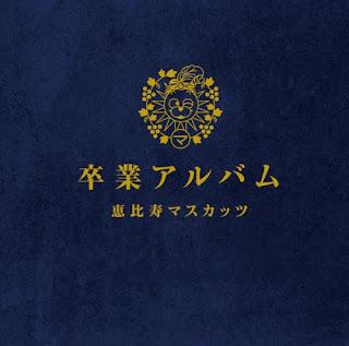 Ebisu Muscut (Ebisu Muscuts) 恵比寿マスカッツ - Sotsugyo Album 卒業アルバム
