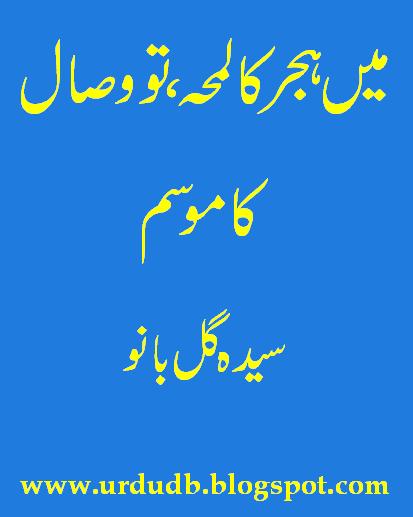 Main hijar ka lamha tu wisal ka mausam by syeda gul bano for Syeda gul bano novels