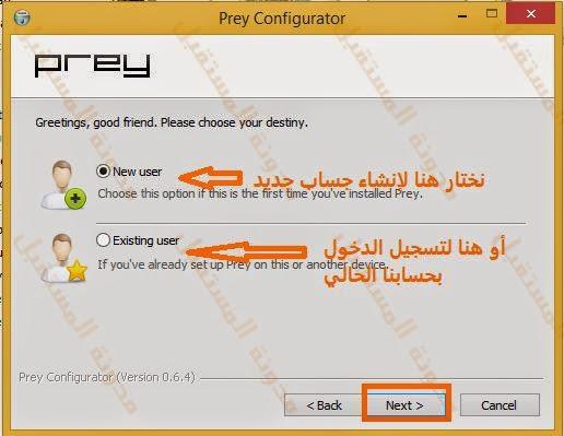 برنامج prey لتعقب واستعادة الكمبيوتر المحمول بعد سرقته