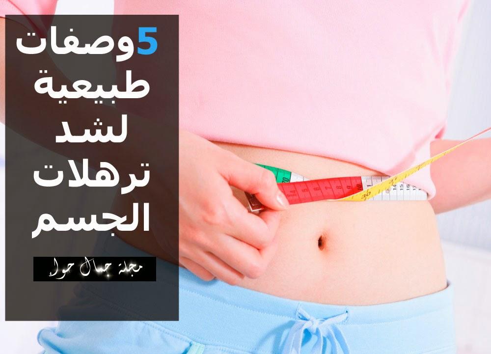5 وصفات طبيعية لشد ترهلات الجسم