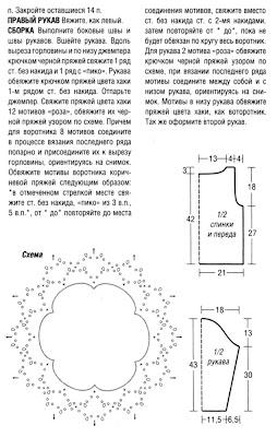 http://www.vyazemsami.ru// Джемпер Описание Выкройка
