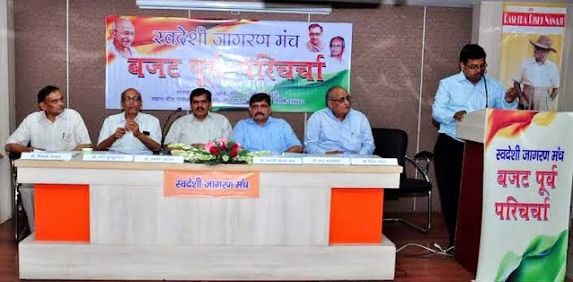 Pre-budget session by Swadeshi Jagran Manch