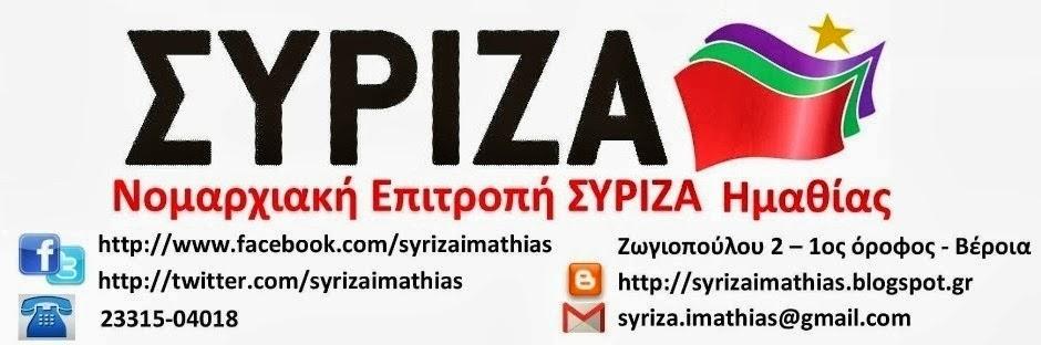 ΣΥΡΙΖΑ ΗΜΑΘΙΑΣ