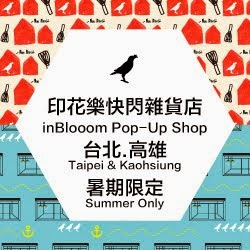 印花樂快閃店 inBlooom Pop-Up Shop