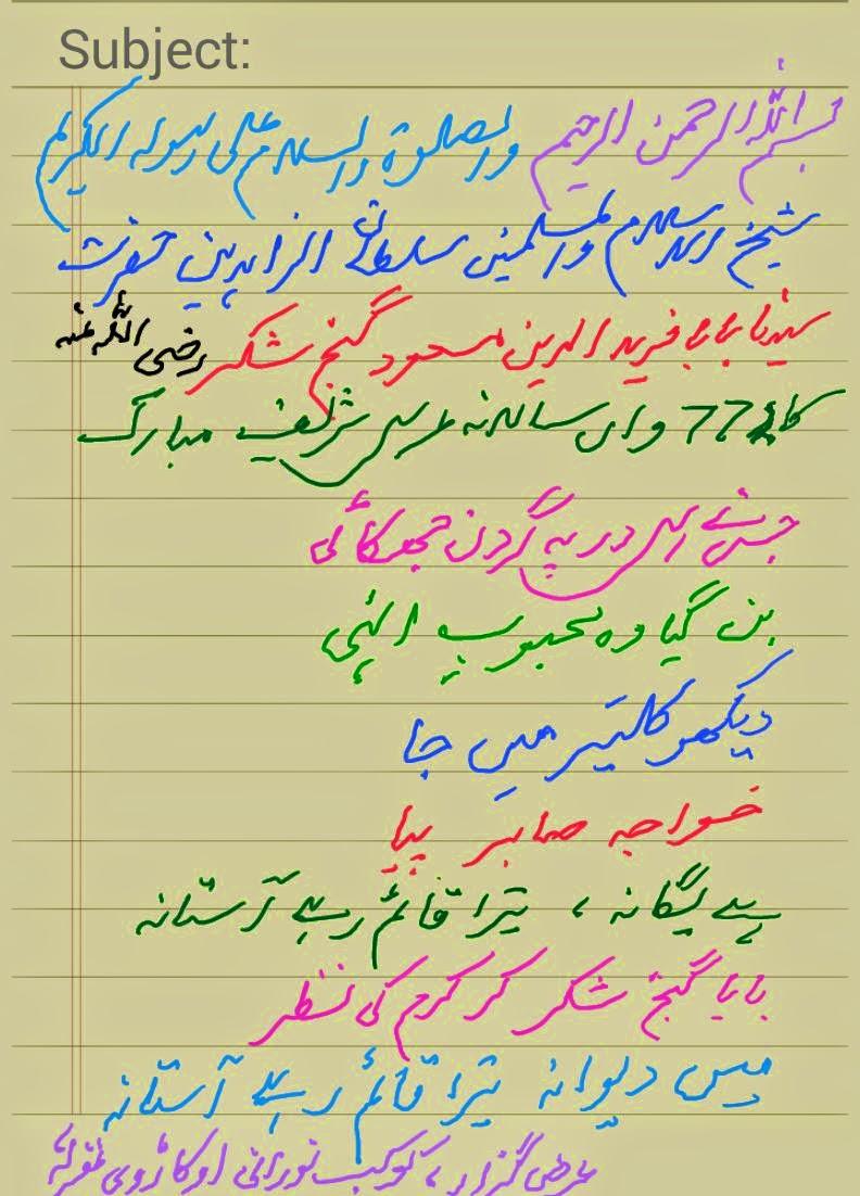 Muharram 5 : Hazrat Saiyyidina Baabaa Fareed ud deen Mas'ood Ganj e Shakar {Rahmatul Laahi 'Alaieh}-Message-Allamah Kaukab Noorani Okarvi