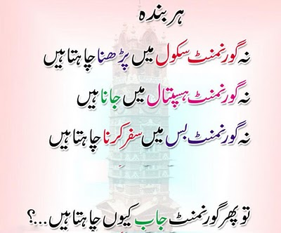 New 2012 Urdu Funny Poetry SMS And Quotes ~ Information News