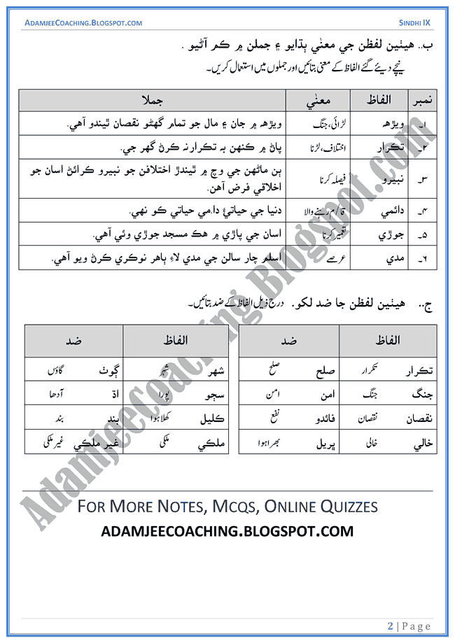 benal-aqwami-adalat-words-meanings-and-idioms-sindhi-notes-for-class-9th