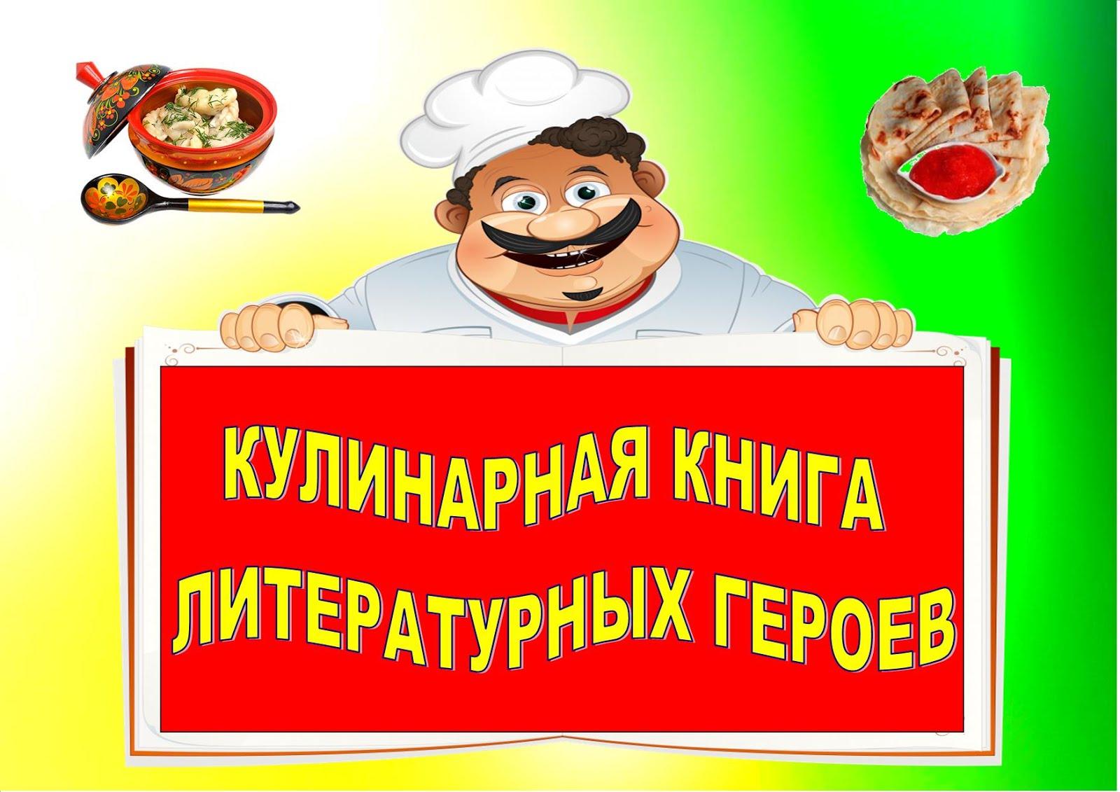 Кулинарная книга литературных героев