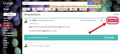 Gmail அனுப்பிய மின்னஞ்சல்