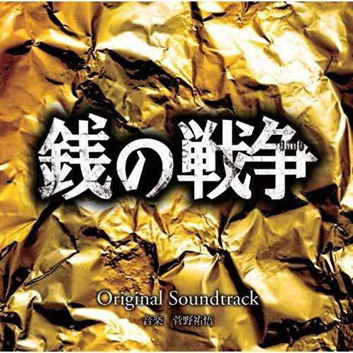 [MUSIC] 菅野祐悟 – 銭の戦争 オリジナルサウンドトラック (2015.03.18/MP3/RAR)