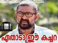 Malayalam dialogues - ethaada ee kachara - Lal