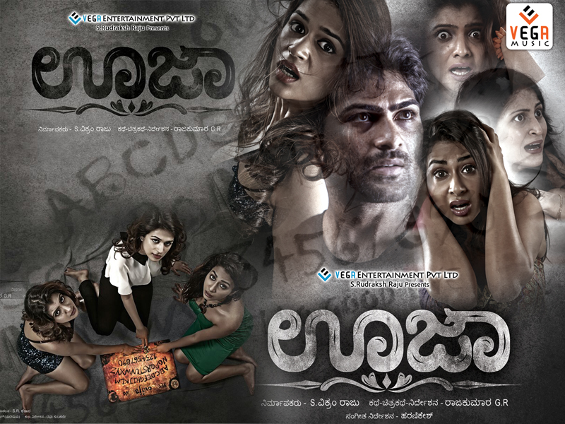 Ouija Kannada Movie Video Songs Jukebox