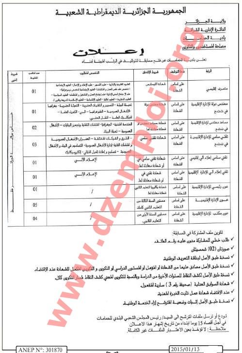 توظيف في بلدية الحمامات دائرة الشراقة ولاية الجزائر جانفي 2015 Alger+3.jpg
