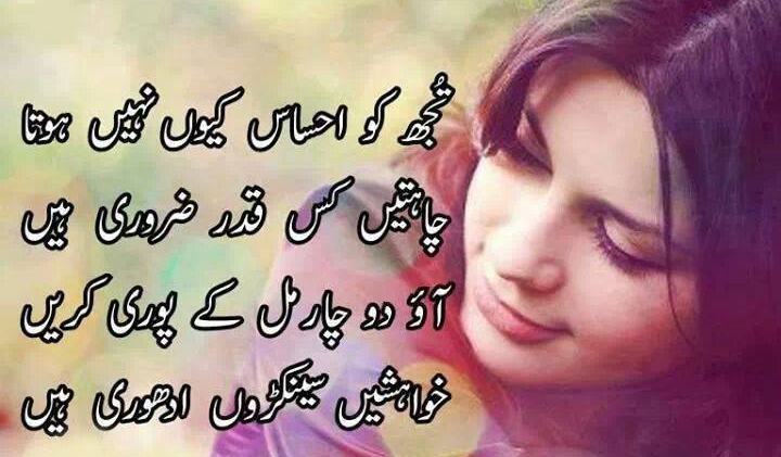 Very Sad Ghazals in Urdu Very Amaizing And Sad Urdu