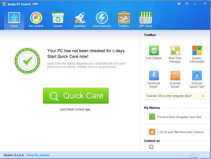 برنامج Baidu PC Faster لتسريع الكمبيوتر والويندوز
